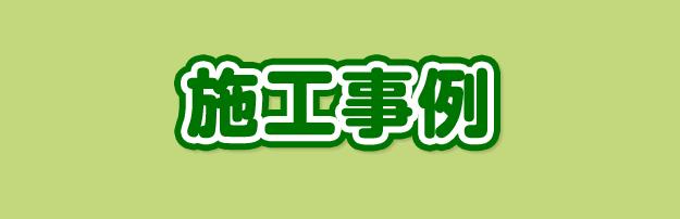 キャンペーン・チラシ・イベント情報