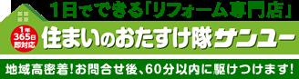 石川県能登町のリフォーム・小工事 | 住まいのおたすけ隊サンユー