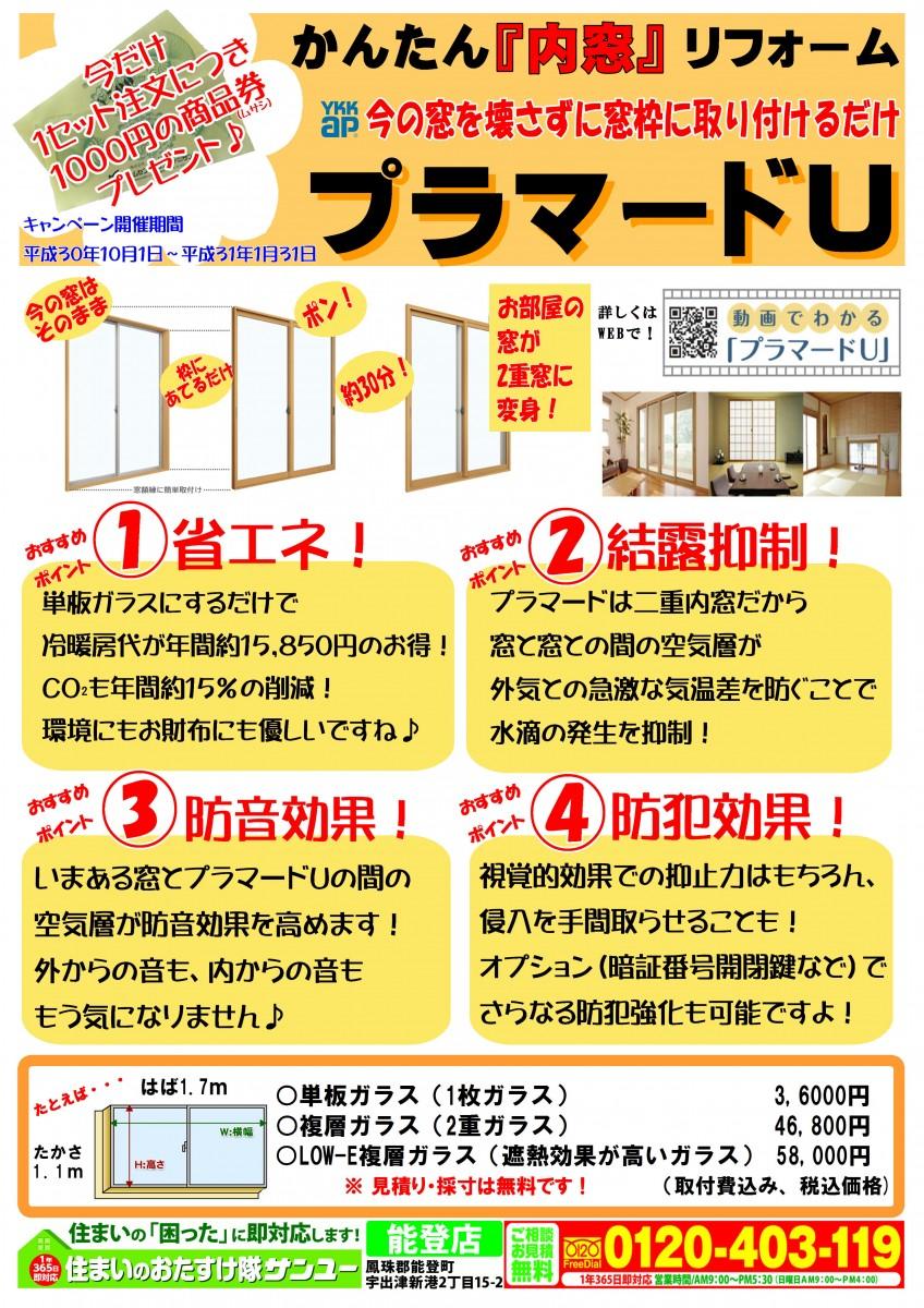 二重内窓プラマードUキャンペーン!!