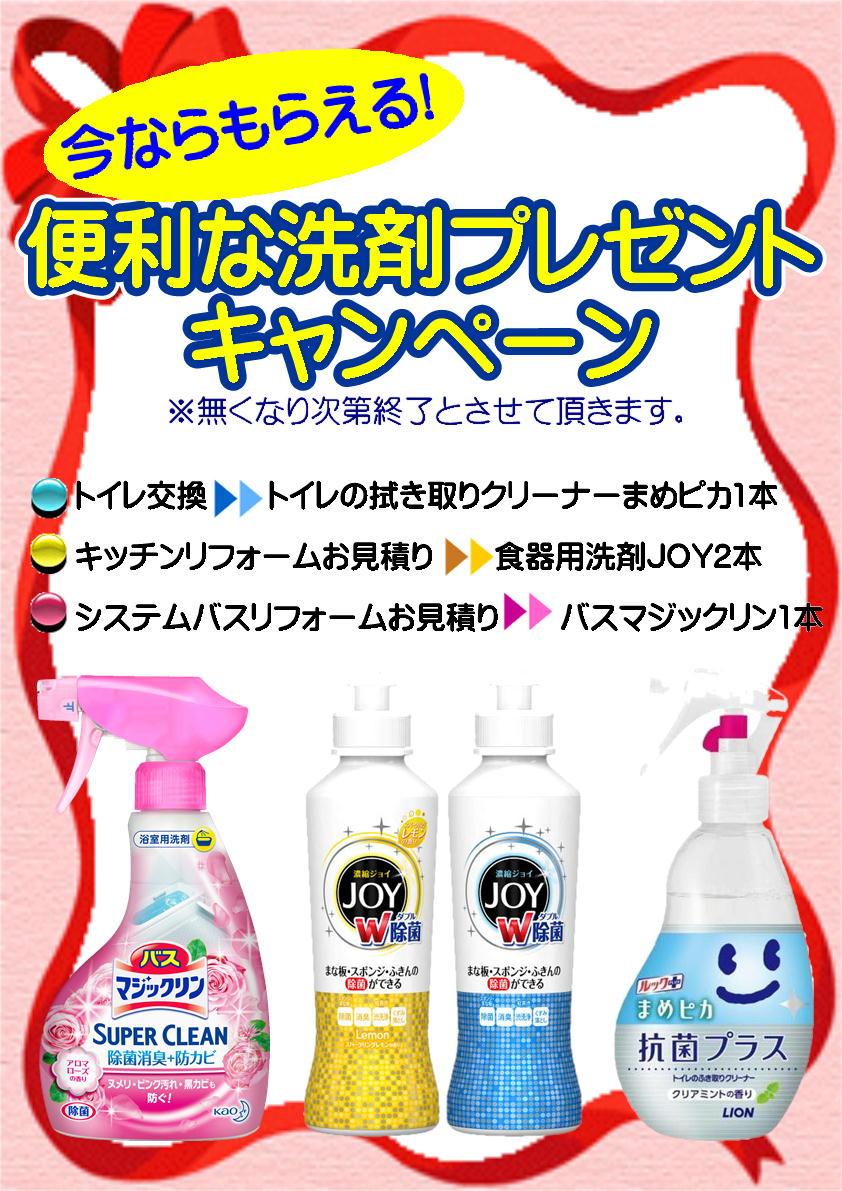 便利な洗剤プレゼントキャンペーン実施中!!