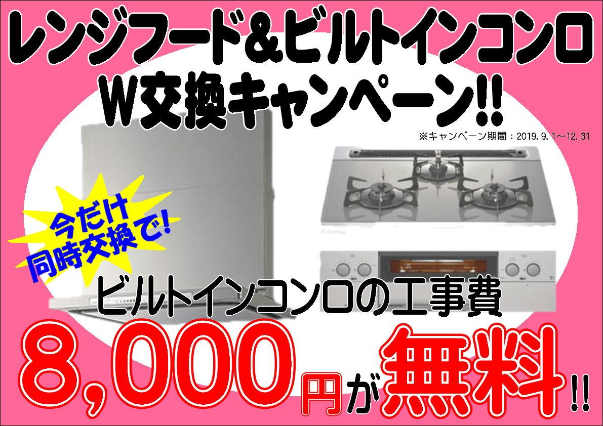 キッチンレンジフード&ビルトインガスコンロW交換キャンペーン!!