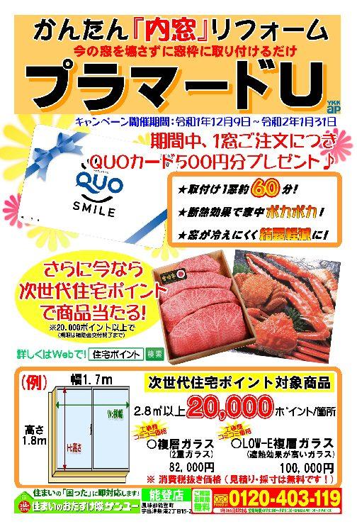 プラマードキャンペーン☆/ 簡単『内窓』リフォーム