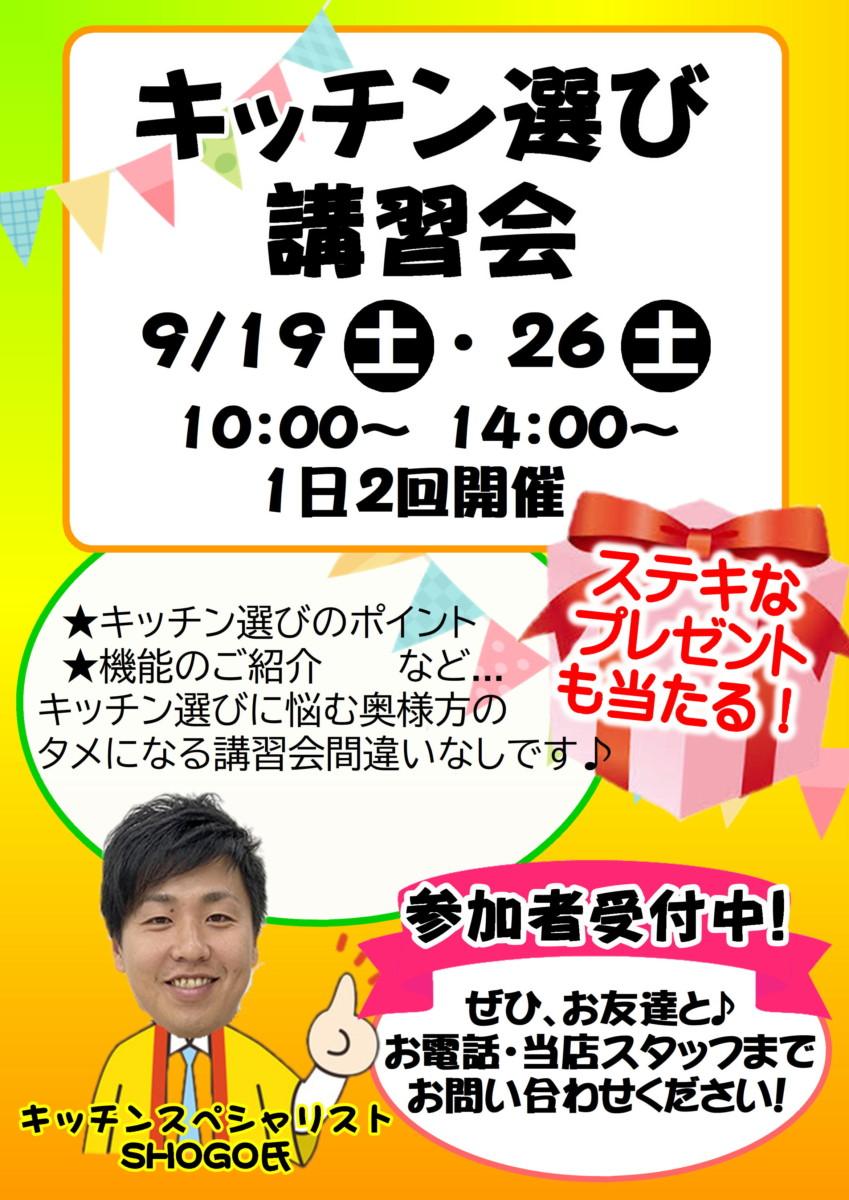 こだわりキッチン選び講習会開催!