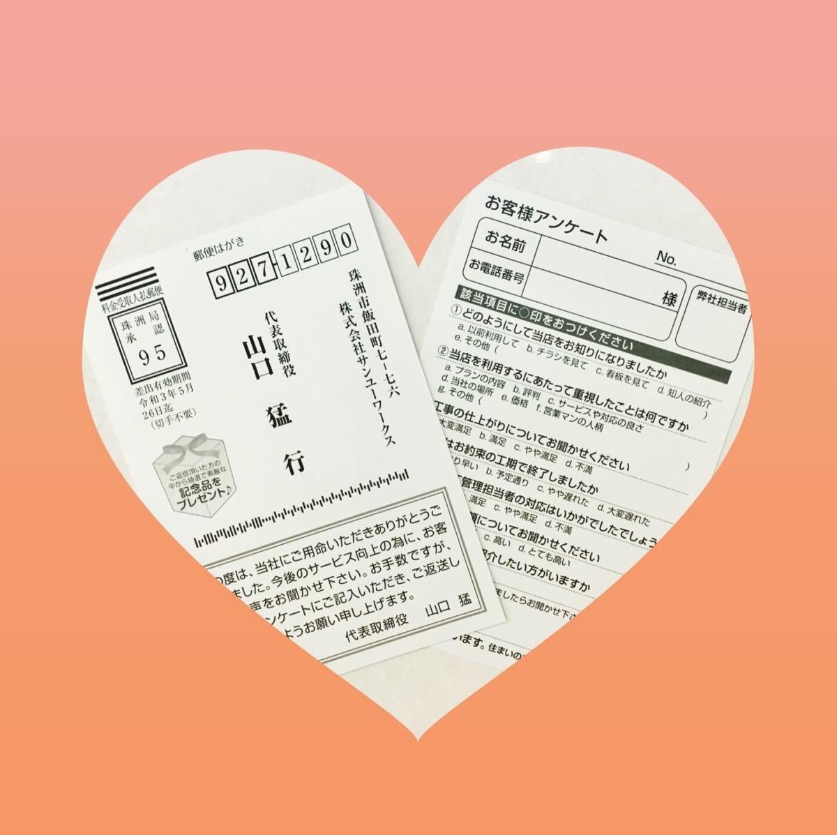 アンケートハガキ♪プレゼント抽選発表☆彡