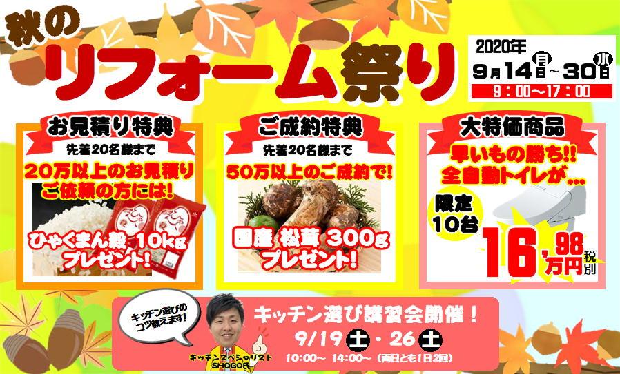 秋のリフォーム祭り~お得な特典いっぱい♪~