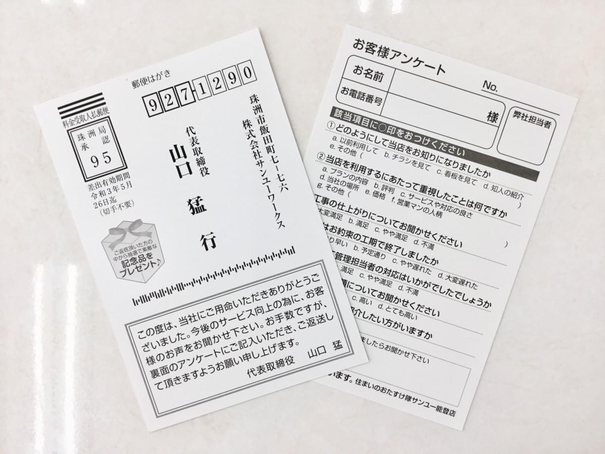 アンケートハガキ!プレゼント抽選発表☆彡