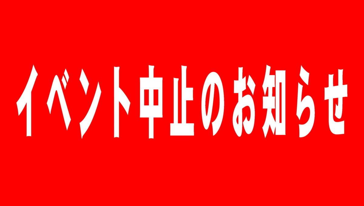~イベント中止のお知らせ~